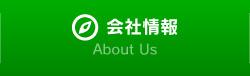 会社情報,About Us