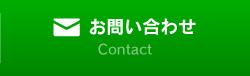 お問い合わせ,Contact