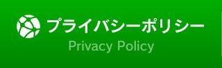 プライバシーポリシー,Privacy Policy